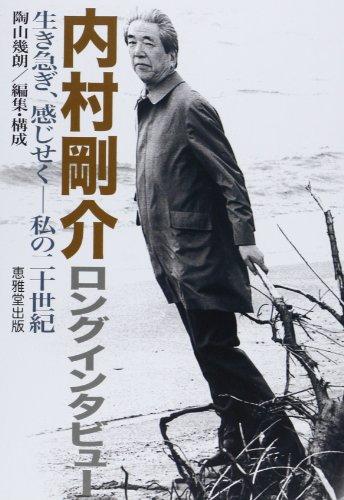 内村剛介ロングインタビュー―生き急ぎ、感じせくー私の二十世紀