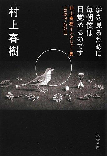 夢を見るために毎朝僕は目覚めるのです 村上春樹インタビュー集1997-2011 (文春文庫)