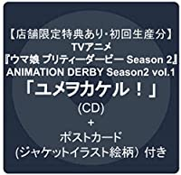 【店舗限定特典あり・初回生産分】TVアニメ『ウマ娘 プリティーダービー Season 2』ANIMATION DERBY Season2 vol.1「ユメヲカケル!」(CD) + ポストカード(ジャケットイラスト絵柄) 付き