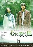 心に吹く風 DVD[DVD]