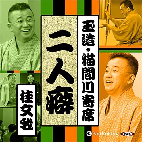 『【猫間川寄席ライブ】二人癖』のカバーアート