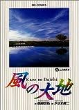 風の大地 (22) (ビッグコミックス)