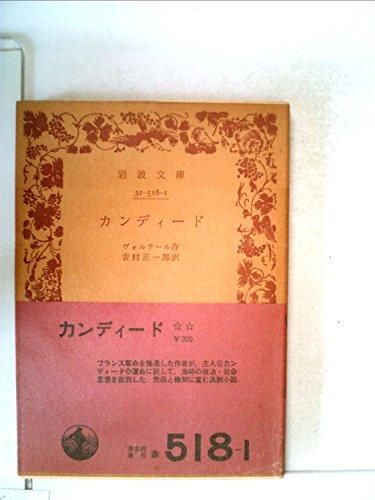 カンディード (1956年) (岩波文庫)