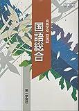 高等学校 改訂版 国語総合183 第一 国総360