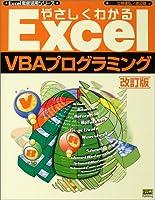 やさしくわかるExcel VBAプログラミング (Excel徹底活用シリーズ)