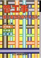 管工事施工管理技術テキスト【改訂第7版】 (3冊函入り)