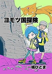 ヨモツ国探検 1巻 表紙画像