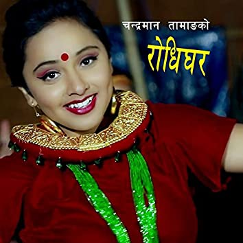 Rodhi Ghara - Single