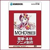 Moho Pro 13 | アニメーション作成ソフト | カード版