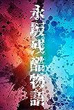 Cruel story by Nagasaka (Japanese Edition)