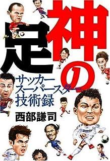 神の足—サッカースーパースター技術録 (COSMO BOOKS) (コスモブックス)...