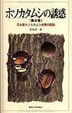 ホソカタムシの誘惑 第2版: 日本産ホソカタムシ全種の図説