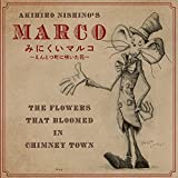 みにくいマルコ ~えんとつ町に咲いた花~