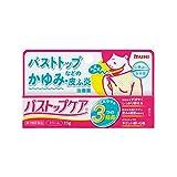 【第3類医薬品】バストップケア15g