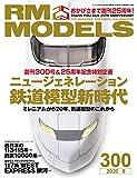RM MODELS (アールエムモデルズ)2020年9月号 Vol.300