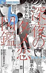 深夜のダメ恋図鑑(6) (フラワーコミックス)
