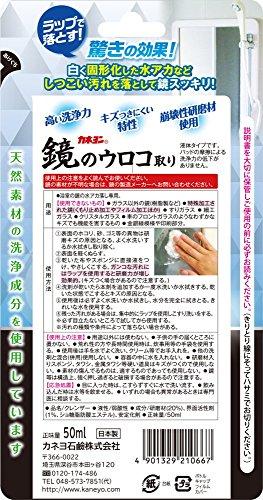 カネヨ石鹸『カネヨン浴室の鏡専用鏡のウロコ取り』