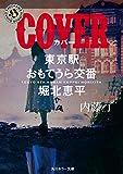 COVER 東京駅おもてうら交番・堀北恵平 (角川ホラー文庫)