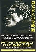 【映画を待つ間に読んだ、映画の本】第43回『岡本喜八の全映画』〜従来とは別の視点による、「フォービートのアルチザン」岡本喜八監督論。