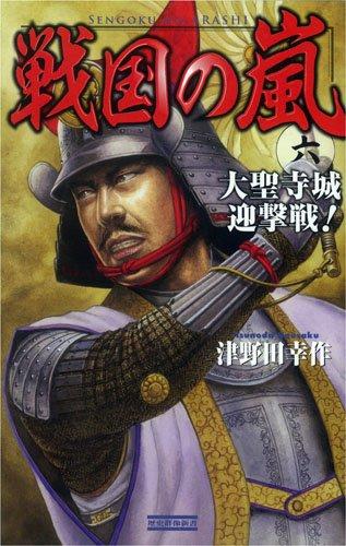 戦国の嵐6: 大聖寺城迎撃戦! (歴史群像新書)