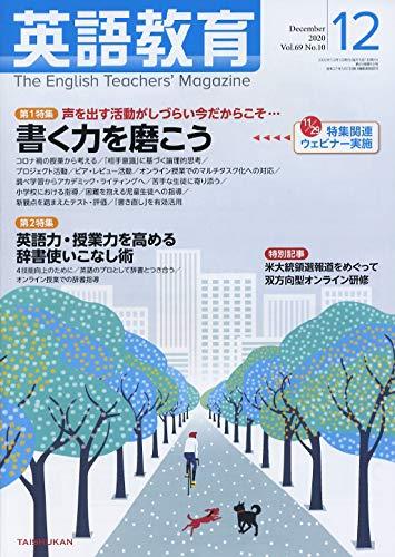 英語教育 2020年 12 月号 [雑誌]