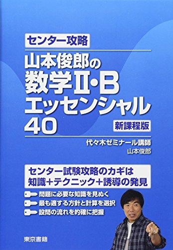 センター攻略 山本俊郎の数学II・B エッセンシャル40の詳細を見る