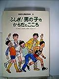 ふしぎ!男の子のからだとこころ (1984年) (女の子と男の子の本)