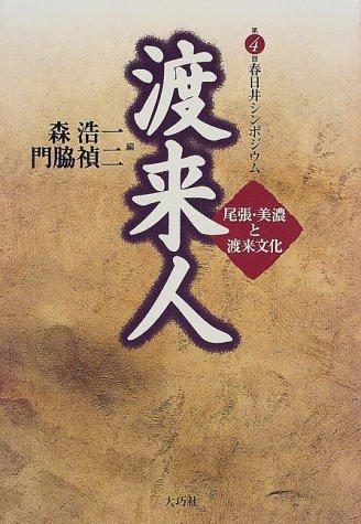 渡来人―尾張・美濃と渡来文化 (春日井シンポジウム (第4回))の詳細を見る