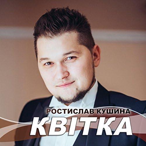 Ростислав Кушина
