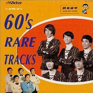 筒美京平 ULTLA BEST TRACKS / 60's RARE TRACKS