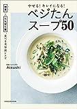 やせる!キレイになる!ベジたんスープ50 ~野菜+たんぱく質、食べる美容液レシピ~
