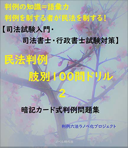 precedent civil law 100problem drill 2 learn card of precedent (Japanese Edition)