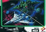 グラディウス2 -NEMESIS2- 【MSX版】