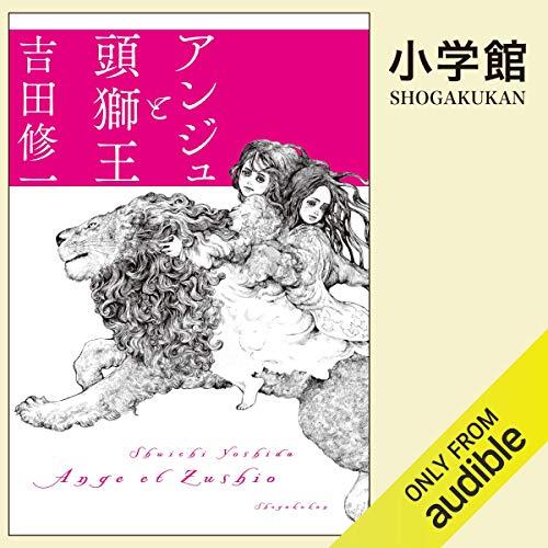 『アンジュと頭獅王』のカバーアート