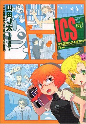 ICS犀生国際大学A棟302号 (2) (ウィングス・コミックス)の詳細を見る