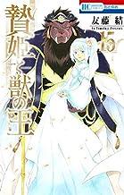 贄姫と獣の王 コミック 全15巻セット
