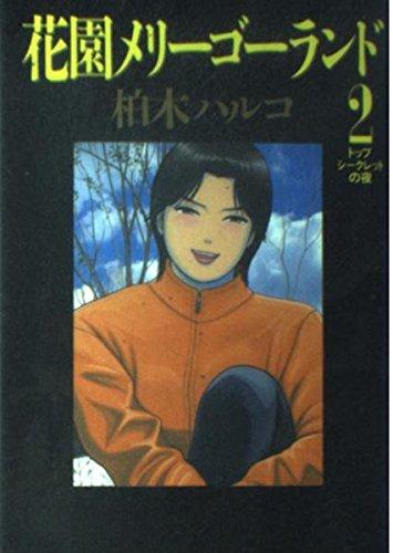 花園メリーゴーランド 2 (ビッグコミックス)