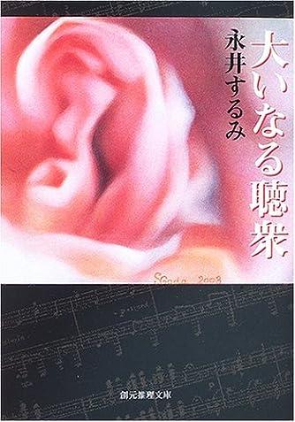 大いなる聴衆 (創元推理文庫)