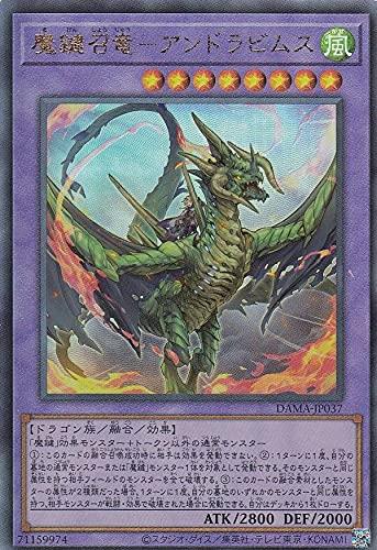 遊戯王 DAMA-JP037 魔鍵召竜−アンドラビムス (日本語版 アルティメットレア) ドーン・オブ・マジェスティ