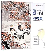 A Basic Course in Chinese Painting (Animals)(Chinese Edition)