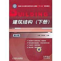 """建筑结构下册(第2版,机械工业出版社高职高专土建类""""十二五""""规划教材)"""