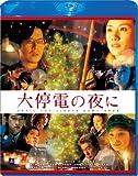 大停電の夜に Blu-ray スペシャル・エディション[Blu-ray/ブルーレイ]