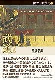 武道 (日本の伝統文化シリーズ 6)