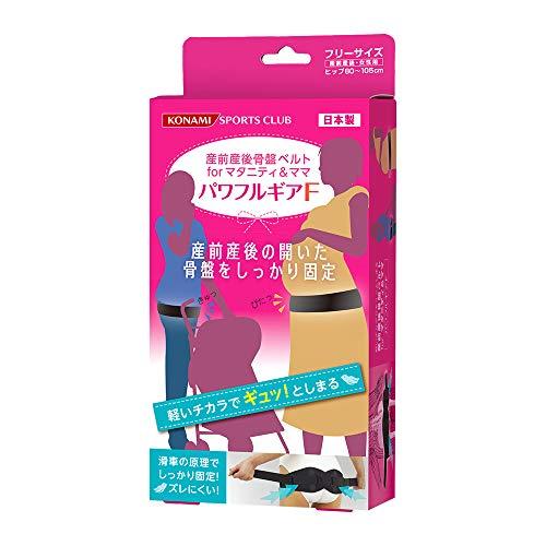コナミスポーツクラブ 産前産後骨盤ベルト for マタニティ&ママ パワフルギアF (フリーサイズ ヒップ80cm...
