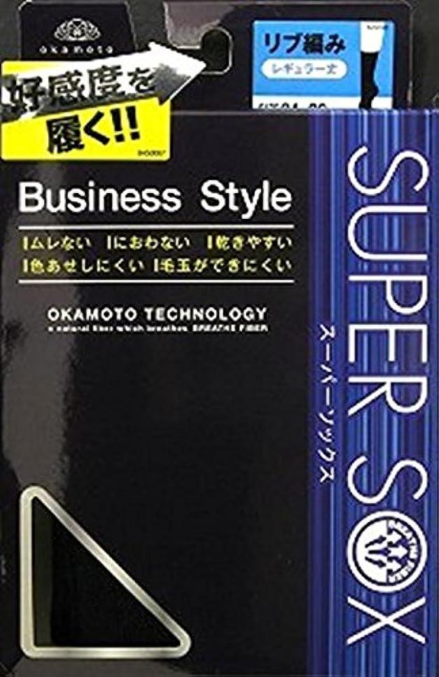 家庭教師スカープ鈍い岡本 SUPER SOX リブ ブラック 24-26cm