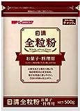 日清フーズ 日清 全粒粉 お菓子・料理用 500g