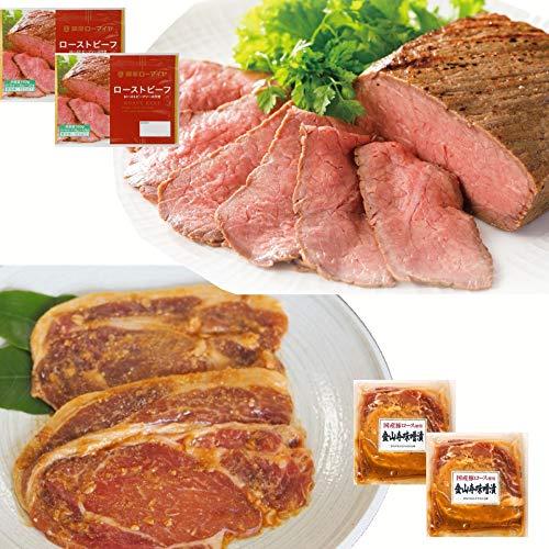 [スターゼン] ローストビーフ ブロック 国産豚ロース 金山寺味噌漬け 合計 640g 詰め合わせ セット 贈り物 お歳暮 ギフト 肉