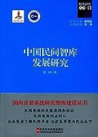 中国民间智库发展研究
