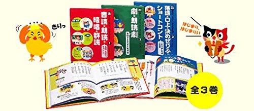 光村の国語読んで、演じて、みんなが主役! 3 落語・口上・決めぜりふ・ショートコントの詳細を見る