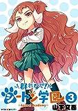 群れなせ!シートン学園-Animal Academy-(3) (サイコミ×裏少年サンデーコミックス)